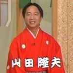座布団運びの山田くんの年収は!私服と過去から見る子供と現在の妻を大公開!