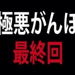 極悪がんぼ、十話視聴率速報!動画と最終回あらすじ!次ドラマHERO、7.9スタート!
