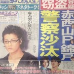 山下智久に書類送検の可能性浮上の窃盗騒動。錦戸亮は24時間テレビへ影響ありか!