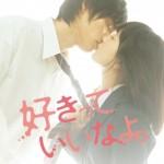 川口春奈、七夕イベント不機嫌で噂…《好きっていいなよ》で低視聴率女王脱却なるか!