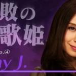 関ジャニの仕分け∞、MayJ初代女王に!動画とさくらまやを決勝で下す!