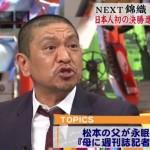 松本人志の母を取材した週刊誌はこれ!ワイドナショー(9.7)動画に反論も。