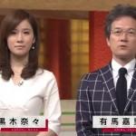 黒木奈々が胃がん…ステージとスキルス性の可能性は…国際報道2014(動画)などで活躍。