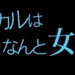 LAGOON(ラグーン)ボーカルは誰…この人か!女優、瀧本美織との声を動画で比べてみた。