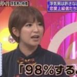 矢口真里、梅田賢三との現在は…めちゃイケの前にワイドナB面(動画)で話題になっていた。
